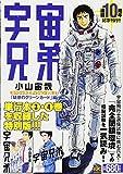 宇宙兄弟 スペシャルエディションVOL.2 「疑惑のグリーンカード」編 (講談社プラチナコミックス)