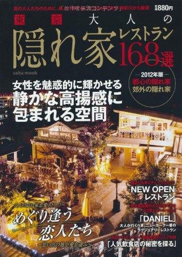 東京大人の隠れ家レストラン168選 2012年版 真の大人たちのために、最上の時を過ごせるお店を東京・神奈川か (saita mook)