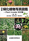 日本帰化植物写真図鑑―Plant invader600種 画像