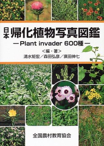 日本帰化植物写真図鑑―Plant invader600種の詳細を見る
