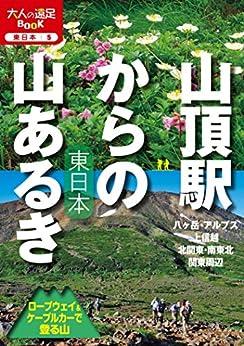 [JTBパブリッシング]の山頂駅からの山あるき 東日本 ロープウェイ&ケーブルカーで登る山 (大人の遠足BOOK)