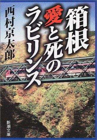 箱根・愛と死のラビリンス (新潮文庫)の詳細を見る