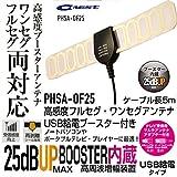 プロテック PHSA-OF25 USB給電ブースター搭載 高感度ワンセグ・フルセグアンテナ(アンテナ変換アダプタ2種添付)