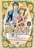 闘う執事 3 (ニチブンコミックス)