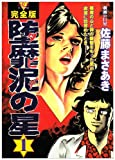 堕靡泥の星完全版 1 (サニーコミック文庫)