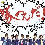 勝つんだ!(初回盤:特典DVD紫集院曜介 Ver.)(DVD付)
