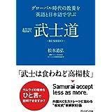 超訳 武士道―グローバル時代の教養を英語と日本語で学ぶ