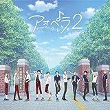 【Amazon.co.jp限定】アオペラ -aoppella!?-2(CD+ブロマイド)(メガジャケ 通常盤ver.付)