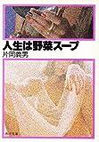 人生は野菜スープ (角川文庫 緑 371-8)
