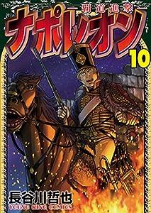 ナポレオン~覇道進撃~(10) (ヤングキングコミックス)