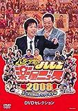 八方・今田のよしもと 楽屋ニュース 2008 [レンタル落ち]