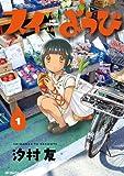 スイようび 1 (MFコミックス フラッパーシリーズ)