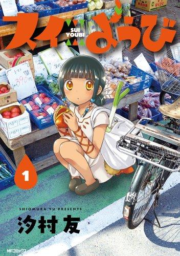 スイようび 1 (MFコミックス フラッパーシリーズ)の詳細を見る