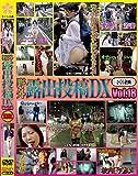 野外露出投稿DX Vol.18 [DVD]