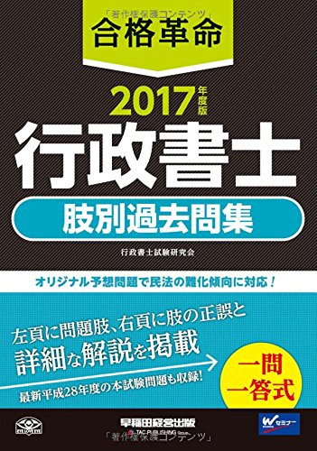 合格革命 行政書士 肢別過去問集 2017年度 (合格革命 行政書士シリーズ)の詳細を見る