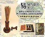 易占道具セット 通常セット 略筮法(りゃくぜいほう) 用|筮竹・算木・筮筒・算木入れ・筮竹台が揃った伝統・プロ仕様の高級品| 易の解説書付き