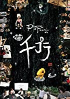 Plastic Treeの千プラ [DVD]()