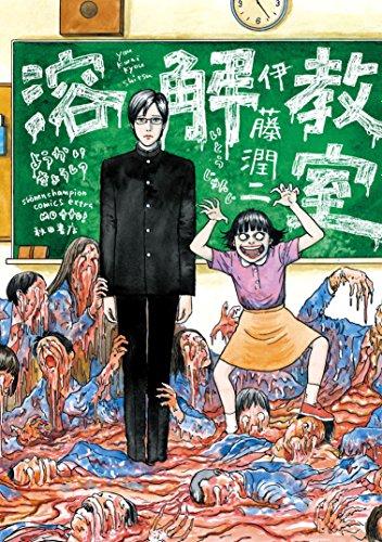 溶解教室 (少年チャンピオン・コミックスエクストラもっと!)の詳細を見る