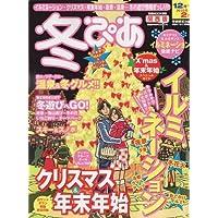 冬ぴあ [2009~10] 関西版 (ぴあMOOK関西)
