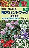神戸・六甲山の樹木ハンドブック―京阪神で見られる樹木351種