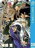 ぬらりひょんの孫 モノクロ版 25 (ジャンプコミックス...