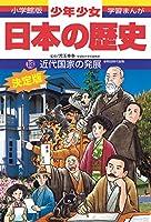 日本の歴史 近代国家の発展: 明治時代後期 (小学館版学習まんが―少年少女日本の歴史)
