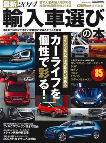 最新2014輸入車選びの本 (CARTOP MOOK)