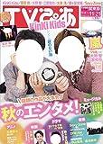 TVぴあ 関東版 2014年 11/19号