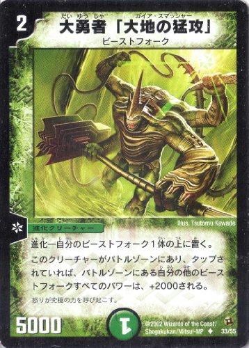 デュエルマスターズ 《大地の猛攻(ガイア・スマッシャー)》 DM02-033-UC 【進化クリーチャー】