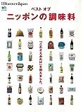 別冊Discover Japan ベスト オブ ニッポンの調味料 (エイムック 3182 別冊Discover Japa…