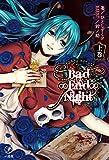 Bad∞End∞Night 上巻