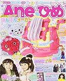 Aneひめ vol.3 (講談社 Mook(たのしい幼稚園))