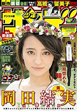 週刊少年サンデー 2017年18号(2017年3月29日発売) [雑誌]