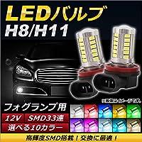 AP LEDバルブ H8/H11 SMD 33連 フォグランプ用 12V ピンク AP-LB054-PI 入数:2個