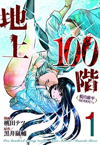 地上100階 1 (LINEコミックス)