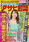 週刊アサヒ芸能 2018年 08/02号 [雑誌]