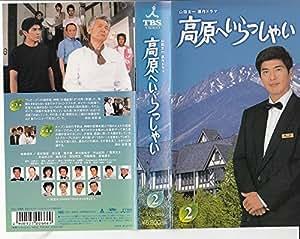 高原へいらっしゃい(1) [VHS]