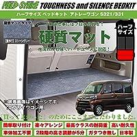 新型対応【硬質マットタイプ/重歩行用ストーングレー】Field Strike ハーフサイズ ベッドキット アトレーワゴン S321/331 (H19/9-)