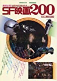 別冊映画秘宝 絶対必見!SF映画200 (洋泉社MOOK 別冊映画秘宝)
