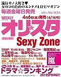 オリ☆スタ 2012年 4/16号 [雑誌]