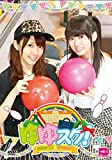 ゆゆスク!Vol.2[TENM-109][DVD] 製品画像