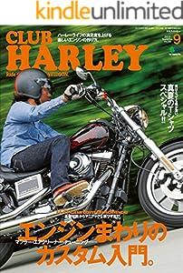 CLUB HARLEY (クラブハーレー)2017年9月号 Vol.206[雑誌]