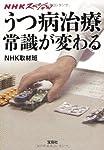 NHKスペシャル うつ病治療 常識が変わる (宝島SUGOI文庫)