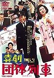 喜劇 団体列車 [DVD]