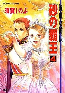 流血女神伝 砂の覇王4 (集英社コバルト文庫)