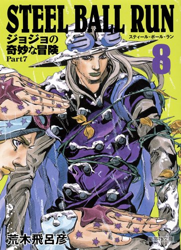 STEEL BALL RUN 8 ジョジョの奇妙な冒険 Part7 (集英社文庫 あ 41-64)