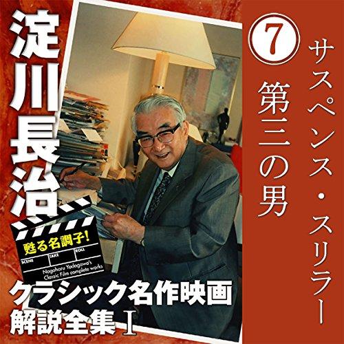 第三の男 【サスペンス・スリラー】 淀川長治 クラシック名作映画解説全集 Androidアプリ