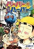 バーバーハーバー(3) (モーニングコミックス)
