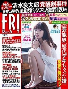 FRIDAY (フライデー) 2017年11月3日号 [雑誌] FRIDAY