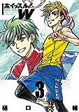 ホイッスル!W 3 (3) (裏少年サンデーコミックス)